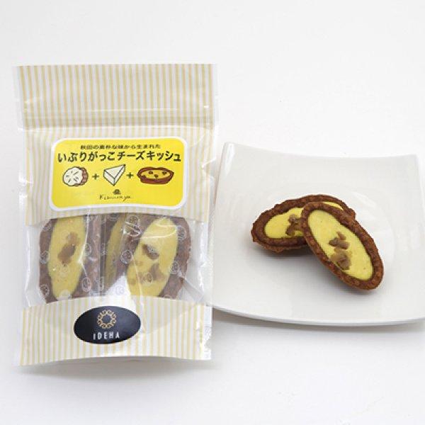 画像1: いぶりがっこチーズキッシュ 3個入り(袋) (1)